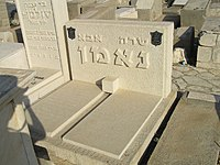 Aba and Sara Neeman tomb.JPG
