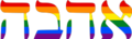 Ahava Gay Pride Colors.png