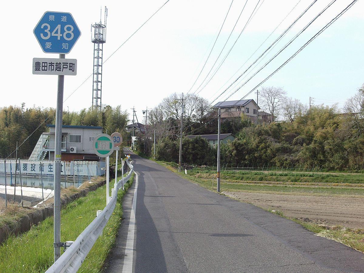 愛知県道348号西中山越戸停車場線 - Wikipedia
