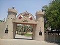 Ajman Museum Entrance.jpg