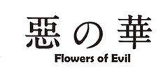 Aku-no-Hana-logo.jpg