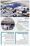 Al Qunfudhah Airport population will serve.jpg