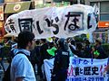 Anti-Yasukuni Shrine Demonstration by Hantenren-2.JPG