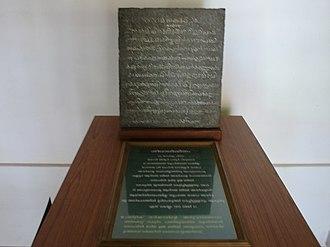 Arakkal Museum - Image: Arakkal Foundation Stone