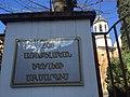 Armenian Church St Sarkis in Varna, Bulgaria Armenian sign.jpg