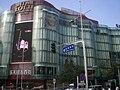 BJ 北京 Beijing 東城區 王府井 01 Jinyu Hutong 金魚胡同 Intime Lotte Department Store 樂天銀泰百貨公司 entrance facade Aug-2010.JPG