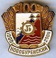 Badge Новобурейский.jpg