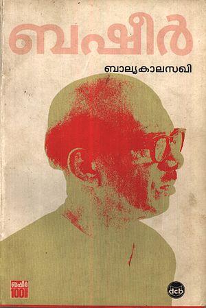 Vaikom Muhammad Basheer - Cover page of Balyakalasakhi