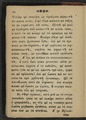 Beron primer page 14.png