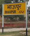 Bhaupur Railway Station nameplate.JPG