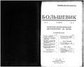 Bolshevik 1928 No12.pdf