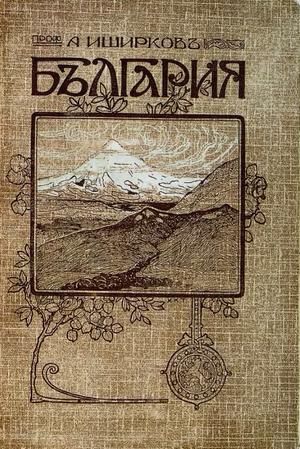 България. Географически бележки cover