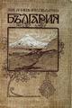 Bulgaria by Anastas Ishirkov.png
