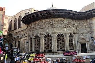 Sebil (fountain) - Image: Cairo, sabil di muhammad 'ali pasha 01