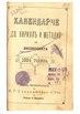 Calendar for 1884 Kone Samardzhiev.pdf