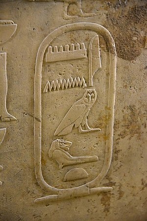 Amenemhat I - Cartouche of the birth name, or nomen, of Amenemhat I, detail of a wall-block from Koptos