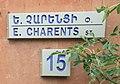 Charents street (Tsaghkadzor) 04.jpg