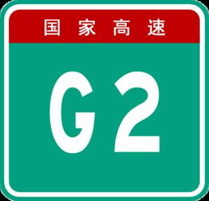 Jiangyin Yangtze River Bridge - Image: China Expwy G2 sign no name