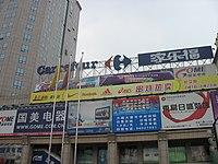 Carrefour en Chine populaire