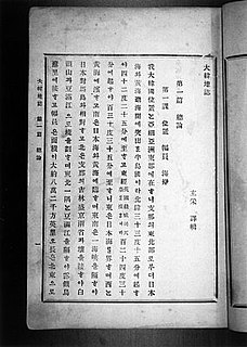 geography book in Korean, first published in 1899