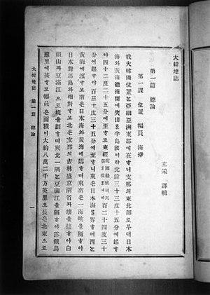 Daehanjiji - A page from Daehanjiji