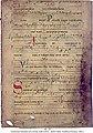 Cistercian neumes - Medieval music - Offertorium. In omnem terram - Schøyen collection - MS 207, 12th century.jpg