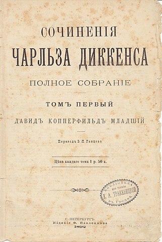 Титульная страница первого тома Полного собрания сочинений (1892)