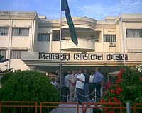 Dinajpur Medical College.jpg
