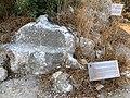 Dog Pedestal at Commemorative stelae of Nahr el-Kalb.jpg