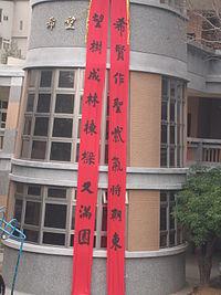 新竹市東園國小58週年校慶的希望樓,同時可表示對聯。