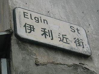 Elgin Street, Hong Kong - Image: Elgin Street Hong Kong