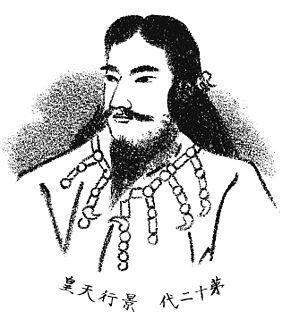 Emperor Keikō Emperor of Japan