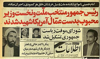 1981 Iranian Prime Minister's office bombing - Front page of Ettela'at newspaper, reporting the blast.