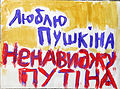 Euromaidan hate Putin.JPG
