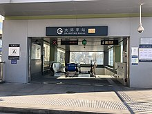 Exit A, Dajiaoting Station, Beijing Subway.jpg