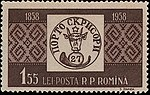 First-Romanian-Postage-Stamp.jpg