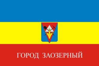 Zaozyorny, Krasnoyarsk Krai - Image: Flag of Zaozyorny (Krasnoyarsk krai)