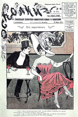 Fragments (magazine) - Fragments cover, 1911.