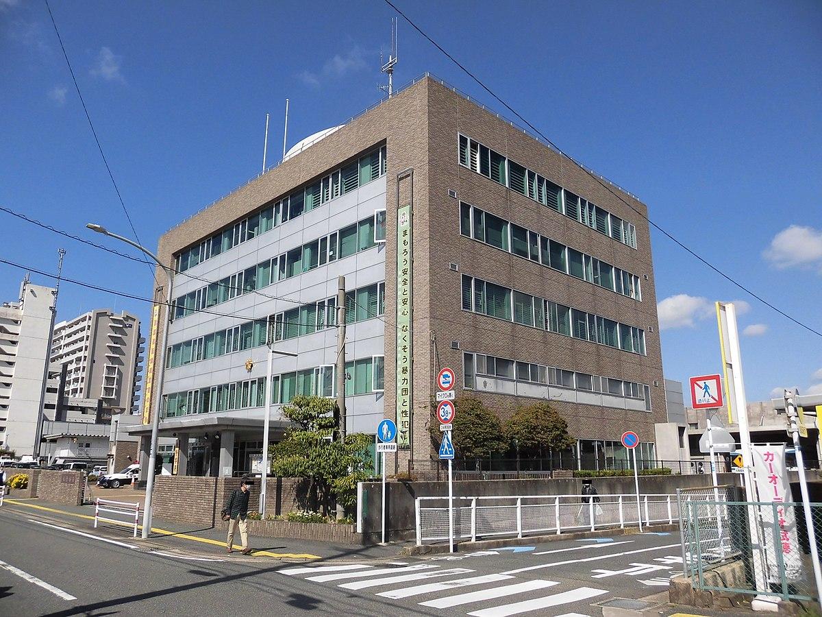 東 警察 署 東警察署/大阪府警本部 - police.pref.osaka.lg.jp