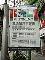 Fuxing South Road Station stop board face, Kamalan Bus 20100915.jpg