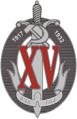 GPU 15th anniversary emblem.png