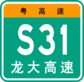 Guangdong Expwy S31 sign with name.png