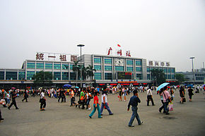 Guangzhou Main Train Station 2.jpg