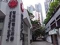 HK 上環 Sheung Wan 水坑口街 12 Possession Street 香港電燈公司 HK Electruc Co property shop Smart Power Gallery name sign November 2018 SSG 01.jpg