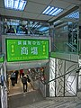 HK 銅鑼灣 Causeway Bay 糖街 Sugar Street evening Shopping Centre basement mall stairs Mar-2013.JPG