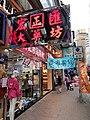 HK CWB 銅鑼灣 Causeway Bay 駱克道 Lockhart Road shops April 2020 SS2 02.jpg