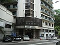 HK Central Mid-Levels Hong Kong China Hospital Lower Albert Road outside sidewalk carpark Aug-2012.JPG