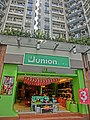 HK Hung Hom 黃埔新邨 Whampoa Estate pedestrian zone Union shop March-2013.JPG
