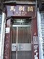 HK Kln City 九龍城 Kowloon City 福佬村道 Fuk Lo Tsun Road January 2021 SSG 67.jpg