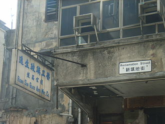 Reclamation Street - Reclamation Street in Mong Kok.